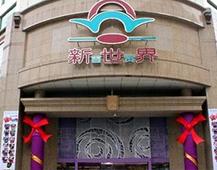 艰难转型 新世界百货又关掉了武汉的一家店