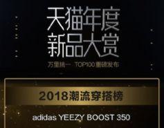 天猫2018TOP100新品:椰子 AJ 李宁时装周休闲鞋上榜