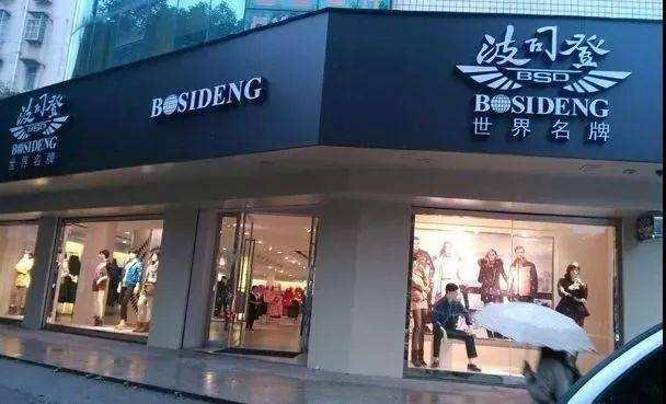 巩固中国第一羽绒服品牌地位 波司登前九个月增长超30%