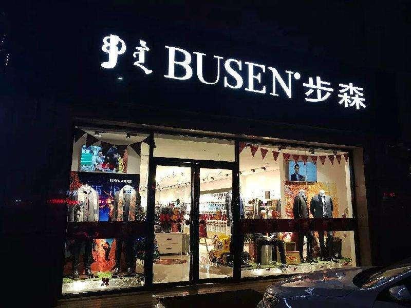 """步森将实施""""时尚产业新零售+新链融"""" 融合发展新经济体"""