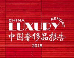 2018中国奢侈品报告出炉|2018年突破360亿