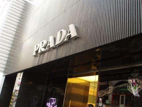 香港奢侈品市场急转直下 Prada股价再度跌到谷底