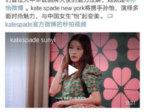 孙怡成为轻奢品牌Kate Spade首位大中华区品牌大使