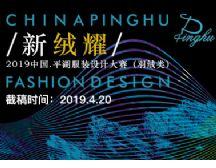 国家级赛事等你来挑战!2019中国・平湖服装设计大赛(羽绒类)征稿启事