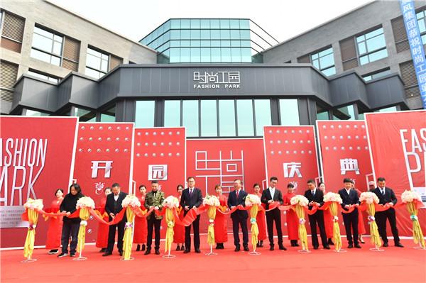 创新驱动  融合智造 ――2019中国服装创融大会成功举办暨时尚工园盛大开园