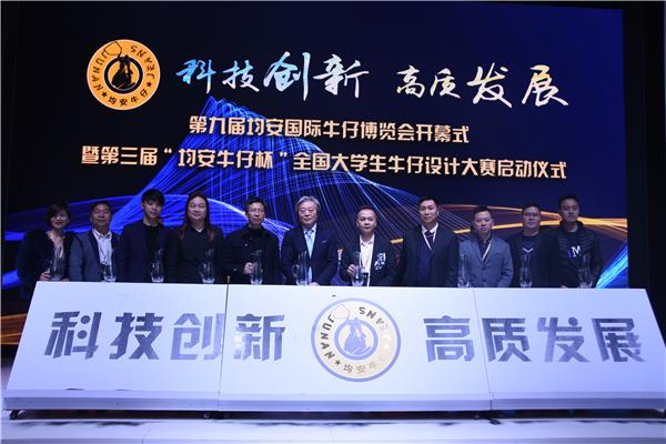 """""""科技创新 高质发展""""第九届均安国际牛仔博览会在上海正式开幕"""