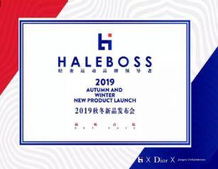 扬帆启航 ――HALE BOSS 2019秋冬新品发布会盛大召开
