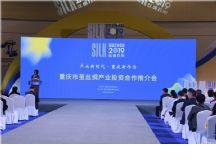 产业新时代・重庆新作为 重庆市茧丝绸产业投资合作推介会