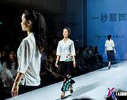 秀场直击丨私立华联学院服装设计2019毕业作品展演
