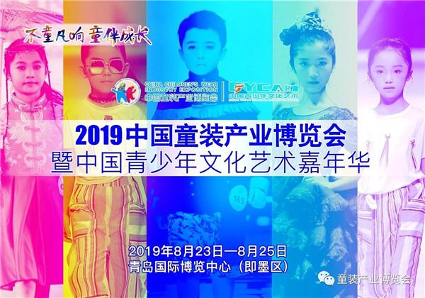 即墨童展  纯心走天下 2019中国童装产业博览会盛大启航