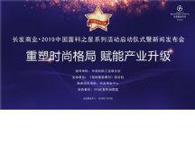 """重塑时尚格局 赋能产业升级 """"长发商业・2019中国面料之星""""系列活动正式启动"""
