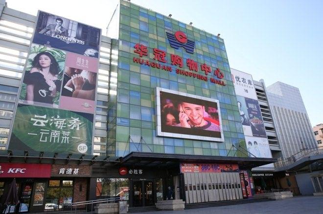 消费市场重启,华冠百货领跑京西南商业复苏