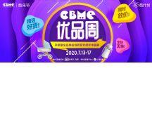 打造孕婴童行业商贸双十一,CBME 7月优品周即将开启