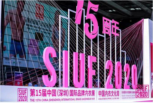 全产业链齐聚鹏城,共襄行业盛举,第15届SIUF深圳内衣展盛大开幕!