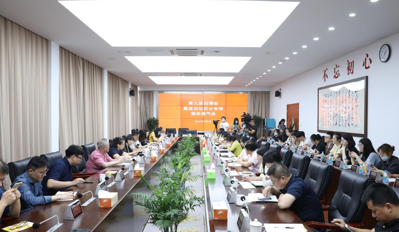 """第九届创博会媒体通气会顺利召开,""""丝绸苏州2020""""展会闪耀亮相"""