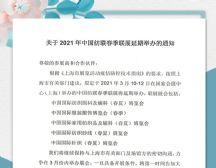 关于2021年中国纺织春季联展延期举办的通知