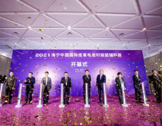聚势·启新 2021海宁中国国际皮革裘皮时装面辅料展开幕