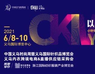 重磅!2021「中国义乌时尚周」与「义乌针博会」达成深度战略合作,共同打造时尚义乌新名片!