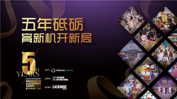 全球授权展·上海站 汇聚全品类IP 促进中国授权产业链发展