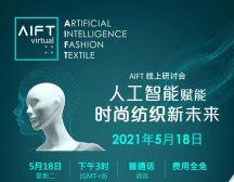 报名了没?AIFT线上研讨会带你走进人工智能 x 时尚纺织的新未来!