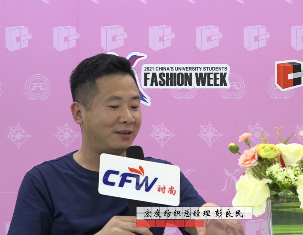 2021广东大学生时装周 | CFW时尚专访宏度纺织总经理彭良民