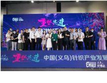 重塑·共进——中国(义乌)针织产业发展大会成功举办