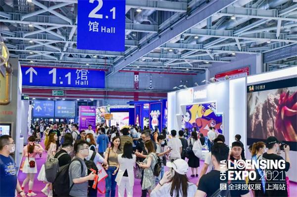 2021全球授权展·上海站完美收官,明年7月再相聚