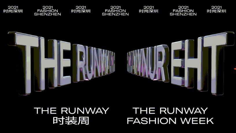 the runway时装周丨预约通道已开启