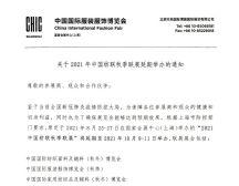 通知 | 2021年中国纺联秋季联展将延期至10月9—11日举办