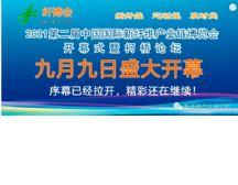 2021第二届中国国际新纤维产业链博览会 开幕式暨柯桥论坛,于九月九日隆重开幕
