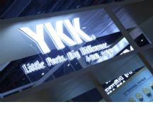 YKK可持续理念出圈上海面料展