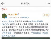 Gucci古驰星光官宣肖战为品牌代言人 肖战第三个高奢代言啦!